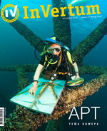 InVertum cover 02/2012