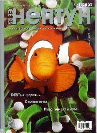 Cover of Neptun